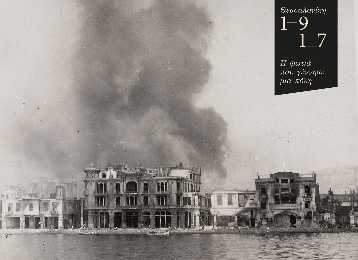 The-great-fire-of-Salonica-The-birth-of-a-city